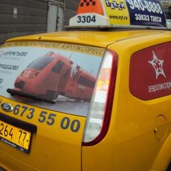 Реклама на такси в Москве