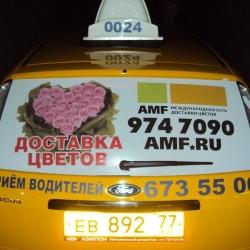 размещение рекламы на такси в москве